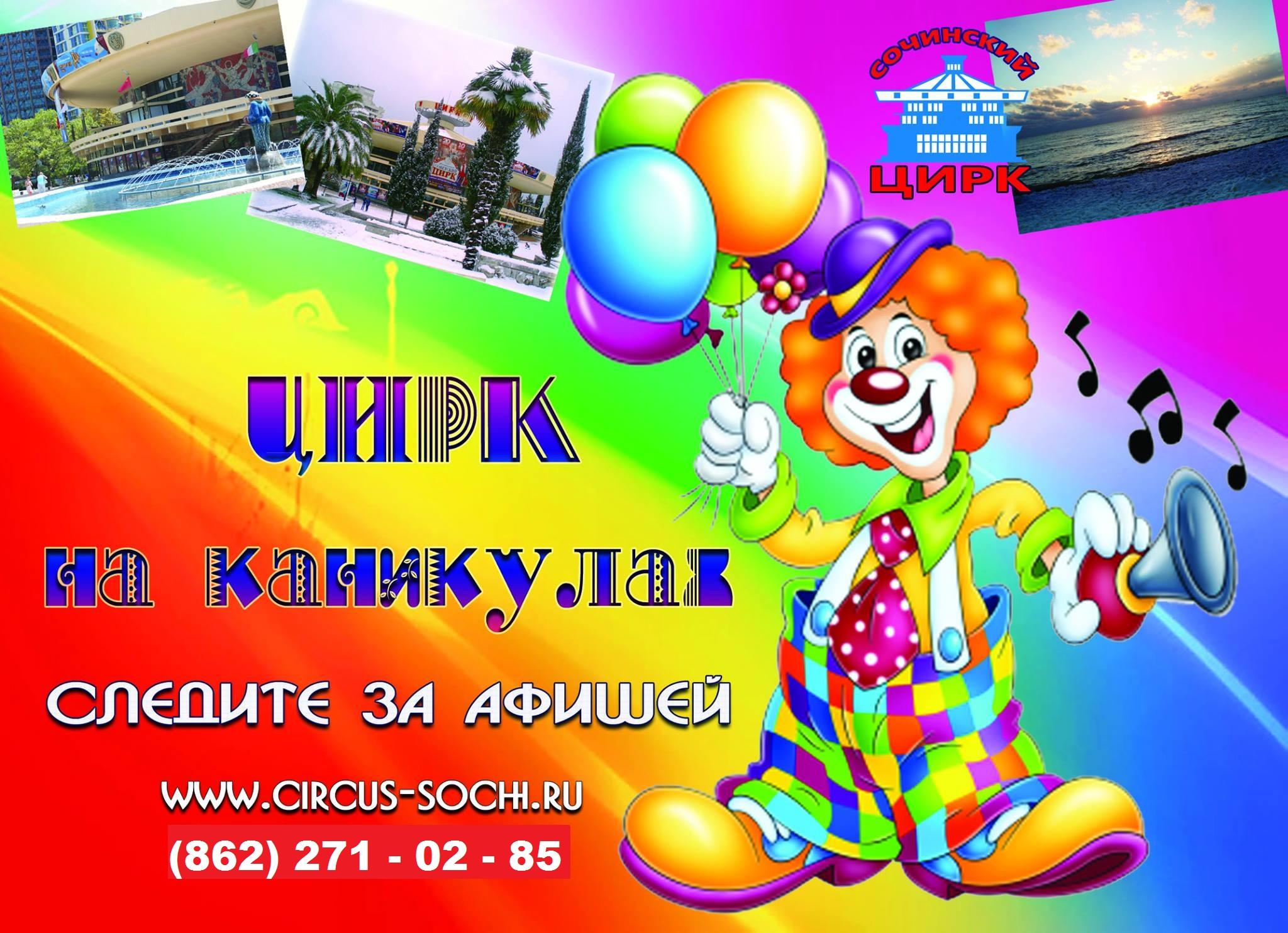Купить билеты в цирк онлайн сочи афиша театр имени боброва